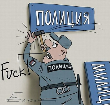 Переаттестацию полицейских могут временно приостановить, - советник главы МВД Варченко - Цензор.НЕТ 6663