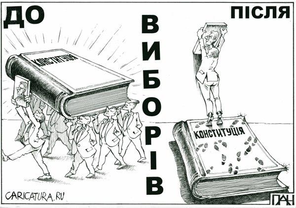 Конституция - это символ свободолюбия нашего народа, - Парубий - Цензор.НЕТ 7722